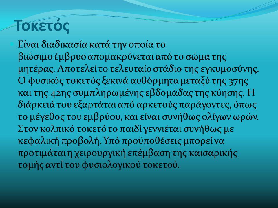 Στάδια του τοκετού Διαστολή του τραχήλου Κάθοδος του εμβρύου Έξοδος του πλακούντα