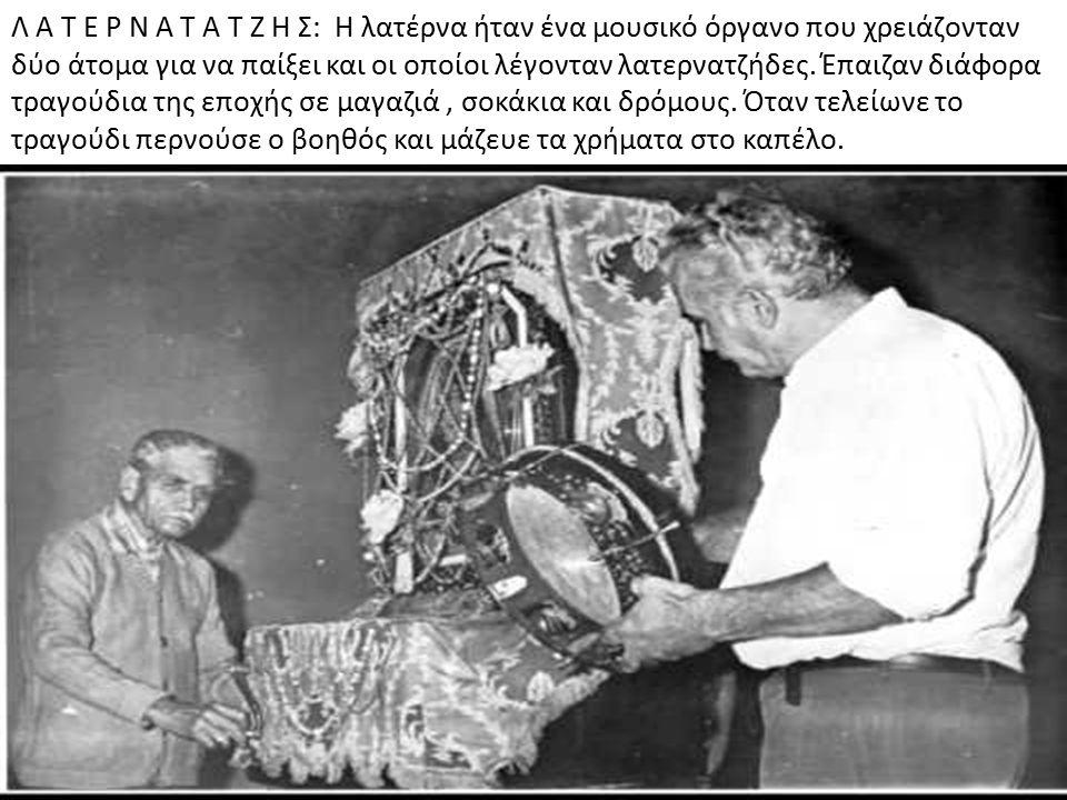 Λ Α Τ Ε Ρ Ν Α Τ Α Τ Ζ Η Σ: Η λατέρνα ήταν ένα μουσικό όργανο που χρειάζονταν δύο άτομα για να παίξει και οι οποίοι λέγονταν λατερνατζήδες. Έπαιζαν διά