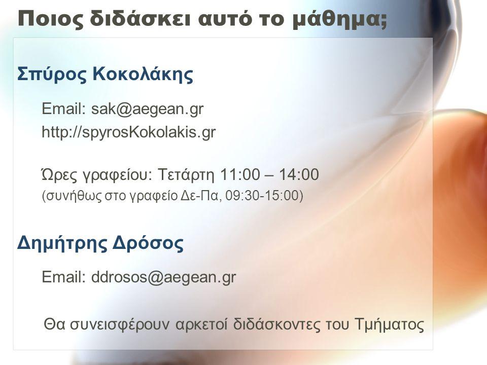 Ποιος διδάσκει αυτό το μάθημα; Σπύρος Κοκολάκης Email: sak@aegean.gr http://spyrosΚokolakis.gr Ώρες γραφείου: Τετάρτη 11:00 – 14:00 (συνήθως στο γραφε