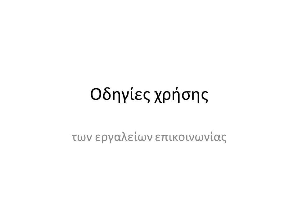 Καλή επιτυχία Για βοήθεια: tapsis@rhodes.aegean.gr tapsis@rhodes.aegean.gr