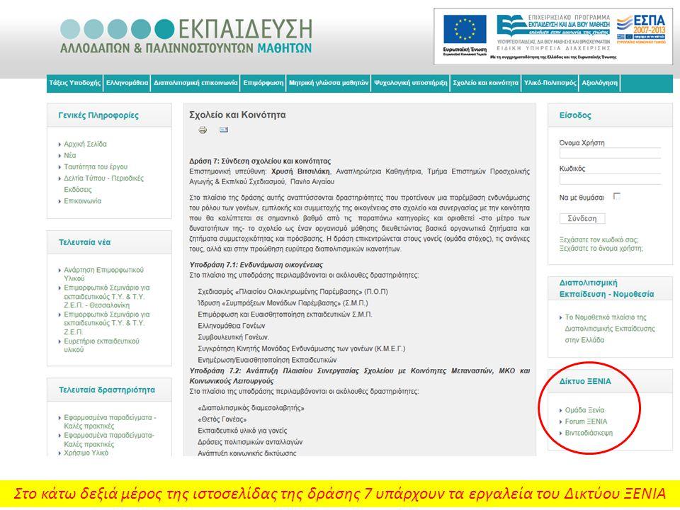 Στο κάτω δεξιά μέρος της ιστοσελίδας της δράσης 7 υπάρχουν τα εργαλεία του Δικτύου ΞΕΝΙΑ