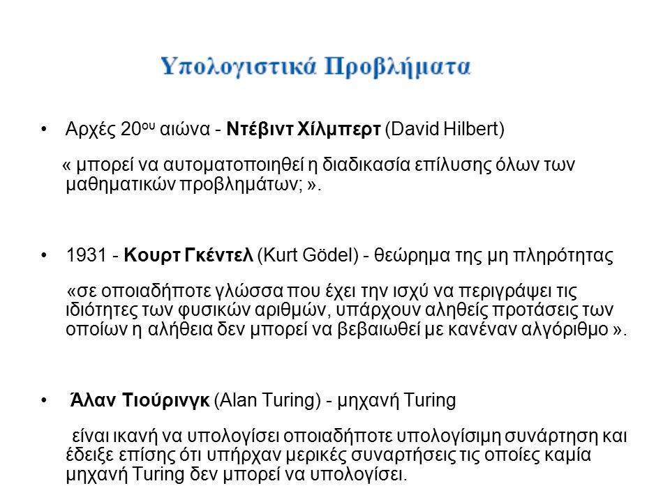 Αρχές 20 ου αιώνα - Ντέβιντ Χίλμπερτ (David Hilbert) « μπορεί να αυτοματοποιηθεί η διαδικασία επίλυσης όλων των μαθηματικών προβλημάτων; ».