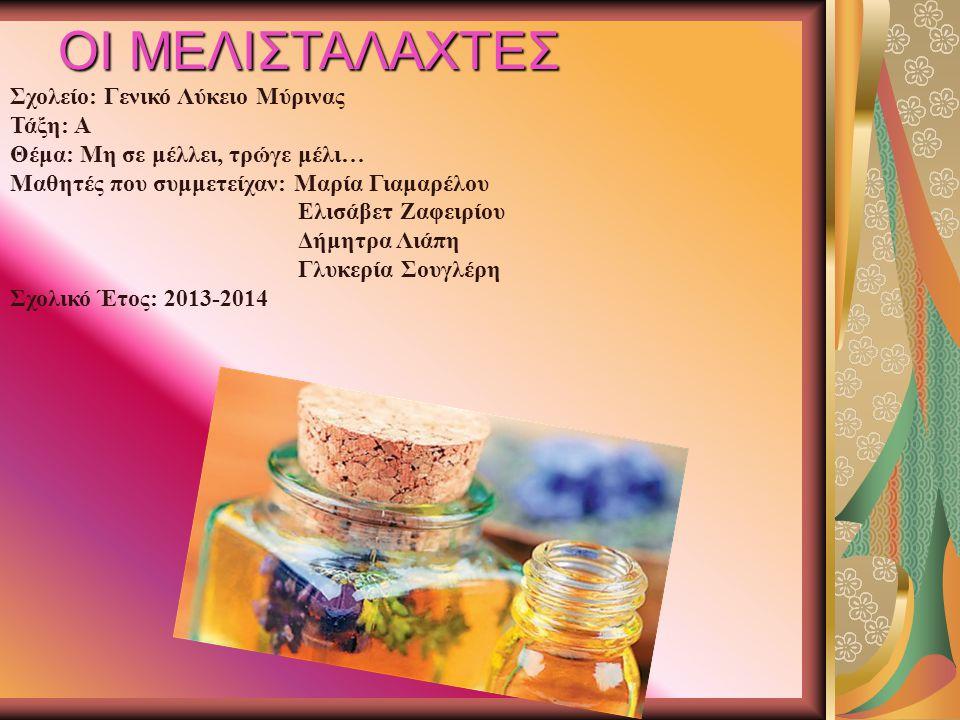 Σε ποια καλλυντικά περιέχεται το μέλι ως συστατικό; Μαλλιά με Ψαλίδα Αναμιγνύουμε τον κρόκο ενός αυγού, με δύο κουταλιές ελαιόλαδο και μία κουταλιά μέλι.