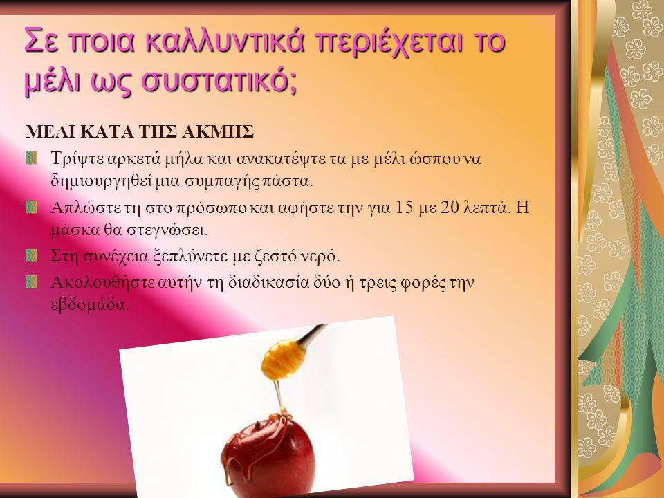 Σε ποια καλλυντικά περιέχεται το μέλι ως συστατικό; ΜΕΛΙ ΚΑΤΑ ΤΗΣ ΑΚΜΗΣ Τρίψτε αρκετά μήλα και ανακατέψτε τα με μέλι ώσπου να δημιουργηθεί μια συμπαγή