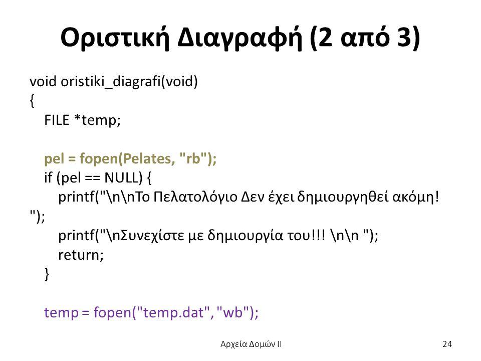 Οριστική Διαγραφή (2 από 3) void oristiki_diagrafi(void) { FILE *temp; pel = fopen(Pelates,