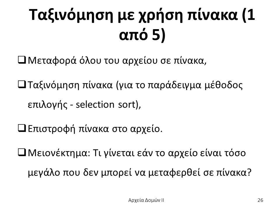Ταξινόμηση με χρήση πίνακα (1 από 5)  Μεταφορά όλου του αρχείου σε πίνακα,  Ταξινόμηση πίνακα (για το παράδειγμα μέθοδος επιλογής - selection sort),