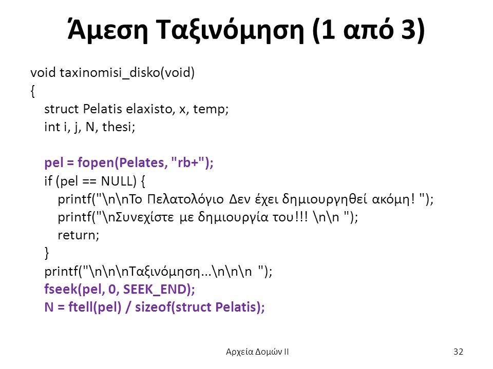 Άμεση Ταξινόμηση (1 από 3) void taxinomisi_disko(void) { struct Pelatis elaxisto, x, temp; int i, j, N, thesi; pel = fopen(Pelates,