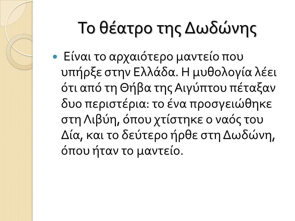 Το θέατρο της Δωδώνης Είναι το αρχαιότερο μαντείο που υπήρξε στην Ελλάδα.