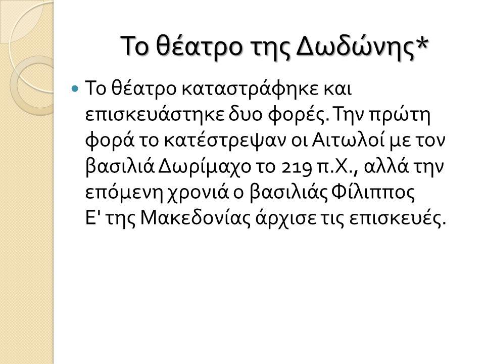 Το θέατρο της Δωδώνης ** Το 167 π.