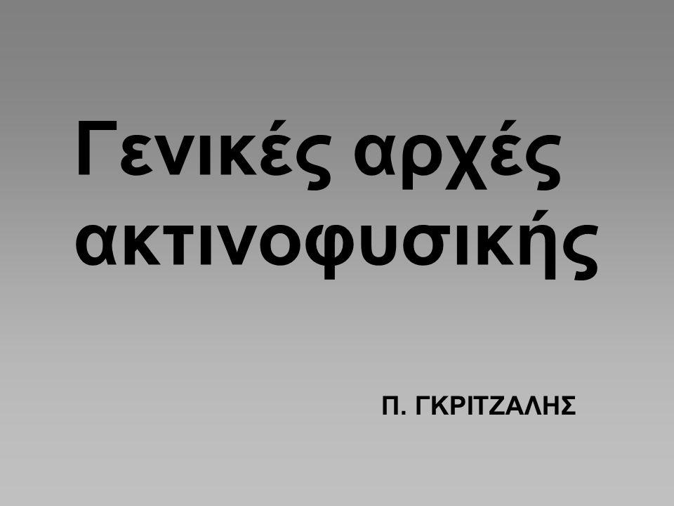 Γενικές αρχές ακτινοφυσικής Π. ΓΚΡΙΤΖΑΛΗΣ