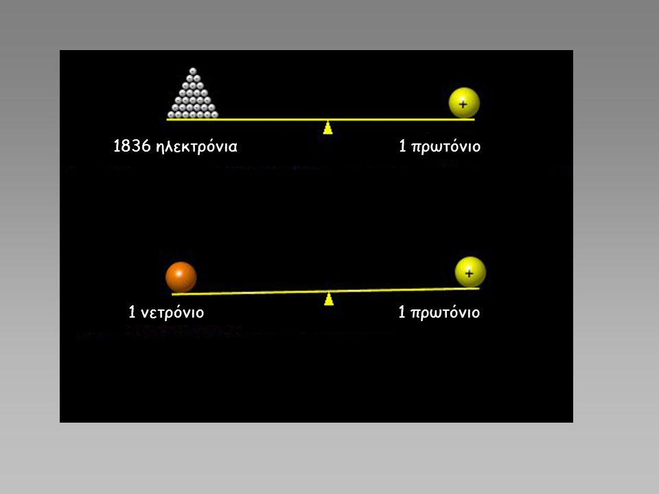 1836 ηλεκτρόνια 1 πρωτόνιο 1 νετρόνιο