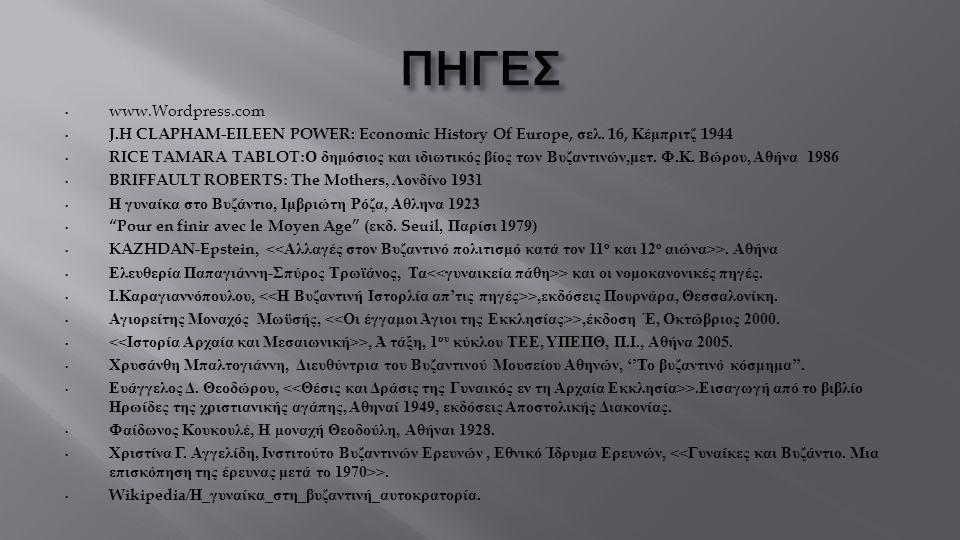 www.Wordpress.com J.H CLAPHAM-EILEEN POWER: Economic History Of Europe, σελ. 16, Κέμπριτζ 1944 RICE TAMARA TABLOT: Ο δημόσιος και ιδιωτικός βίος των Β