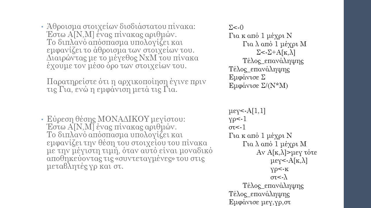 Άθροισμα στοιχείων δισδιάστατου πίνακα: Έστω Α[Ν,Μ] ένας πίνακας αριθμών.