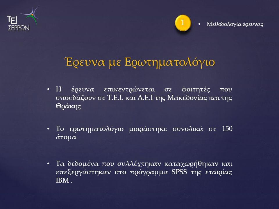 2008 Οικονομική κρίση στην Ελλάδα 2 Εισαγωγή Αίτια Οικονομικές Ανισορροπίες Δημόσιο Χρέος Φοροδιαφυγή Subrime Δάνεια Συνέπειες Κόστος Χρήματος Πτώσεις Πωλήσεων Ανεργία Άνθηση Παραεμπο- ρίου