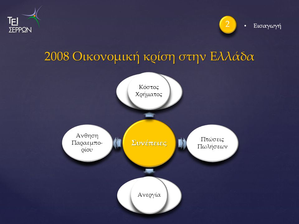 Ανεργία 2 Εισαγωγή Εξέλιξη του ποσοστού ανεργίας, κατά μήνα (Δεκέμβριος 2010-Δεκέμβριος 2012) 1 25% Μεγαλύτερη θνησιμότητα 2 Ψυχικές & Συναισθηματικές Διαταραχές 3 Επιδείνωση Ανθρωπίνων σχέσεων
