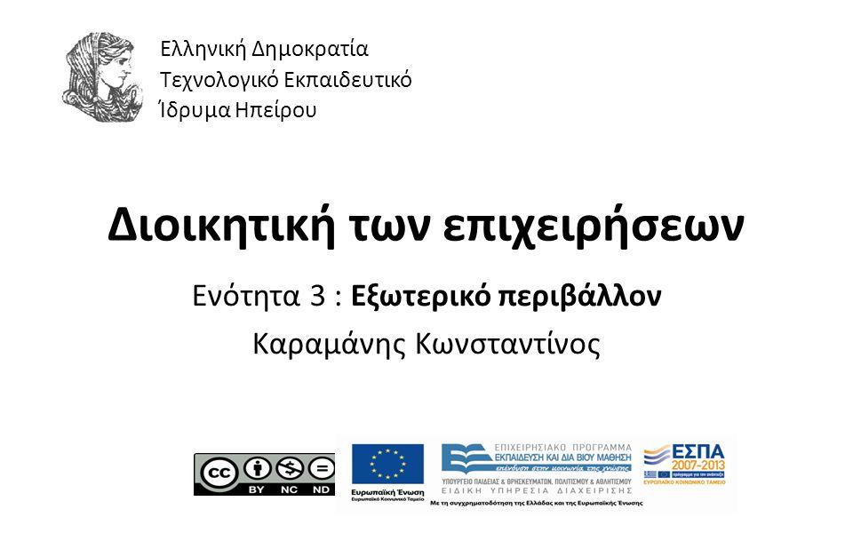 1 Διοικητική των επιχειρήσεων Ενότητα 3 : Εξωτερικό περιβάλλον Καραμάνης Κωνσταντίνος Ελληνική Δημοκρατία Τεχνολογικό Εκπαιδευτικό Ίδρυμα Ηπείρου