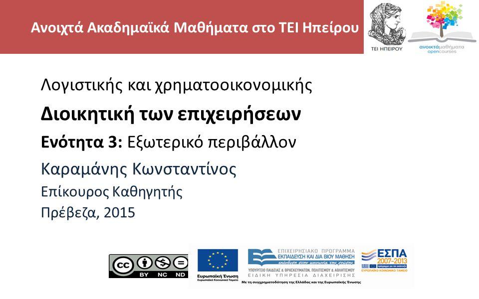 2 Λογιστικής και χρηματοοικονομικής Διοικητική των επιχειρήσεων Ενότητα 3: Εξωτερικό περιβάλλον Καραμάνης Κωνσταντίνος Επίκουρος Καθηγητής Πρέβεζα, 20