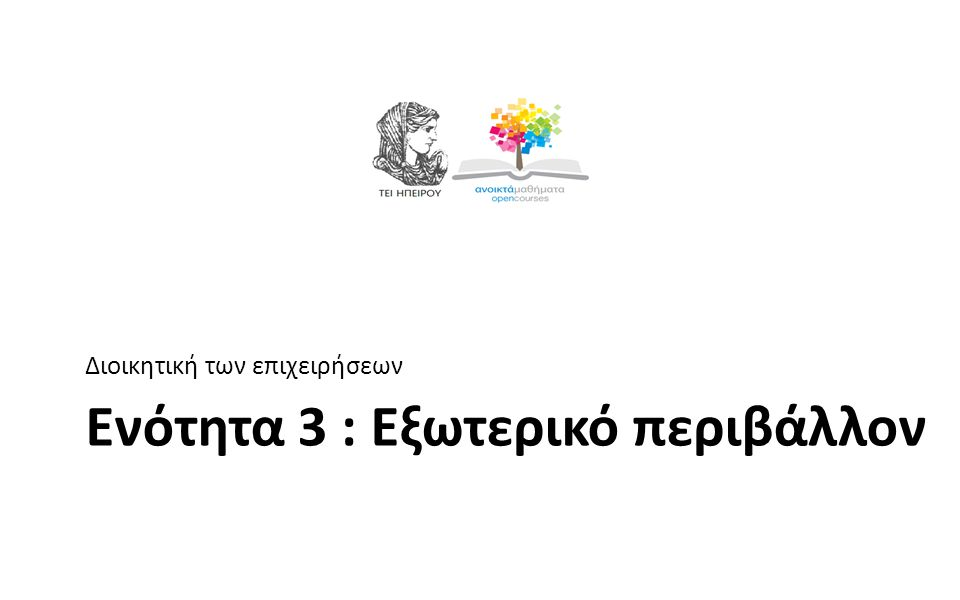 8 Ενότητα 3 : Εξωτερικό περιβάλλον Διοικητική των επιχειρήσεων