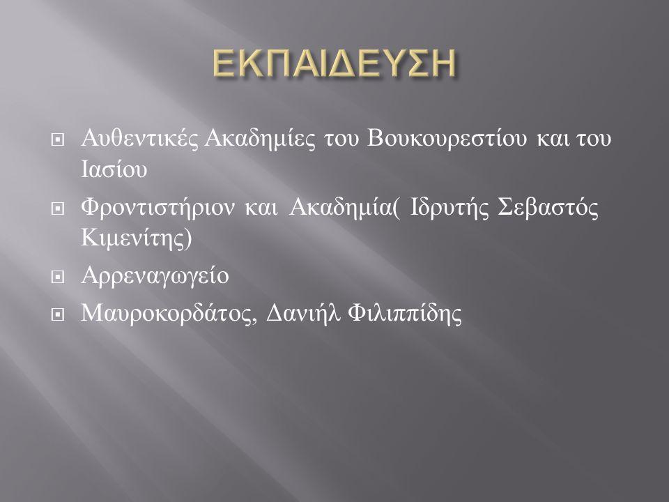  Αυθεντικές Ακαδημίες του Βουκουρεστίου και του Ιασίου  Φροντιστήριον και Ακαδημία ( Ιδρυτής Σεβαστός Κιμενίτης )  Αρρεναγωγείο  Μαυροκορδάτος, Δα