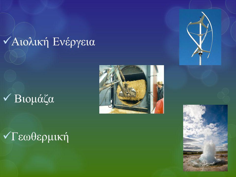 Αιολική Ενέργεια Βιομάζα Γεωθερμική