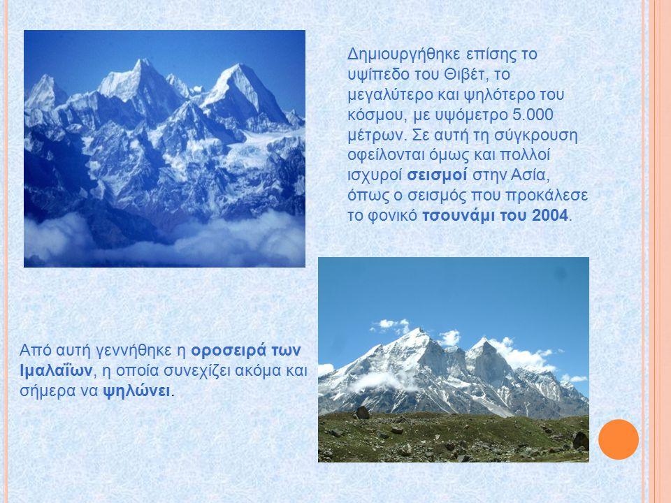 Από αυτή γεννήθηκε η οροσειρά των Ιμαλαΐων, η οποία συνεχίζει ακόμα και σήμερα να ψηλώνει.