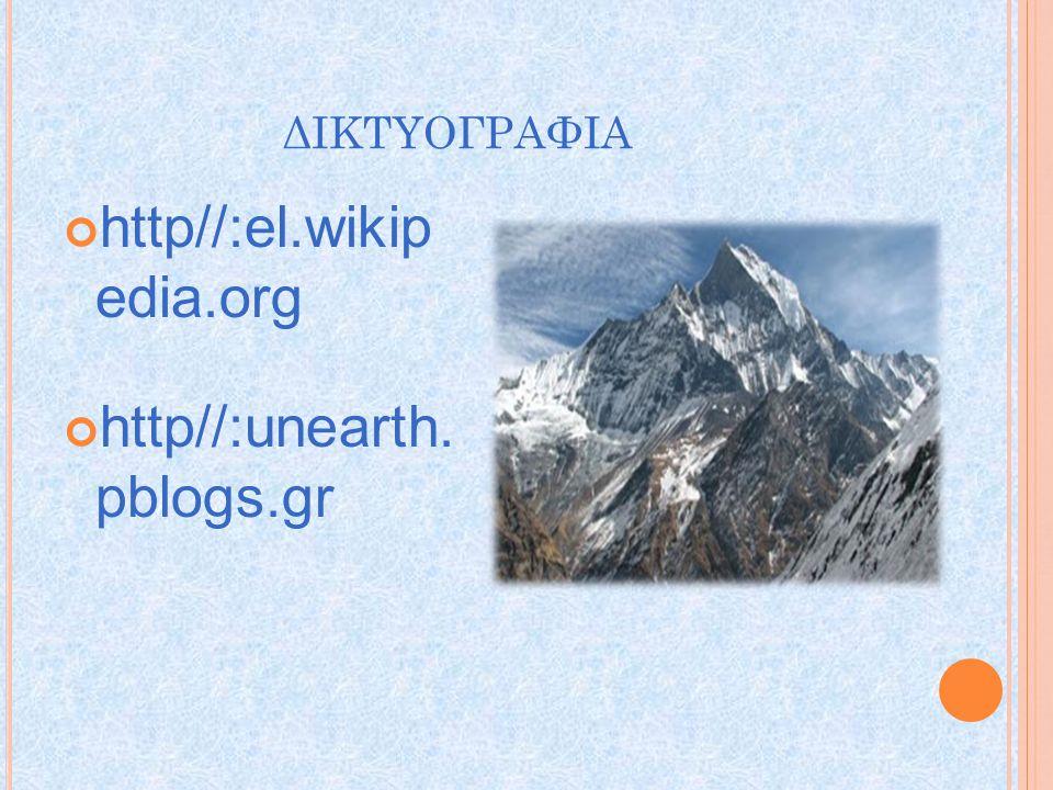 ΔΙΚΤΥΟΓΡΑΦΙΑ http//:el.wikip edia.org http//:unearth. pblogs.gr