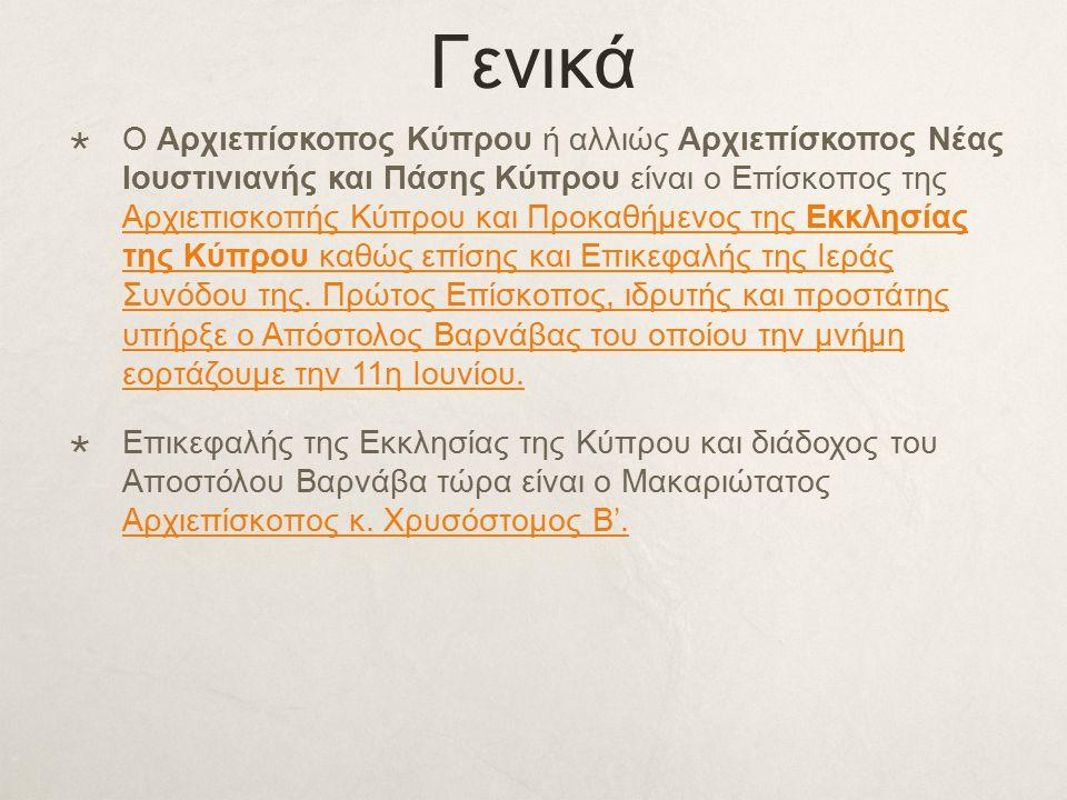 Γενικά  Ο Αρχιεπίσκοπος Κύπρου ή αλλιώς Αρχιεπίσκοπος Νέας Ιουστινιανής και Πάσης Κύπρου είναι ο Επίσκοπος της Αρχιεπισκοπής Κύπρου και Προκαθήμενος της Εκκλησίας της Κύπρου καθώς επίσης και Επικεφαλής της Ιεράς Συνόδου της.