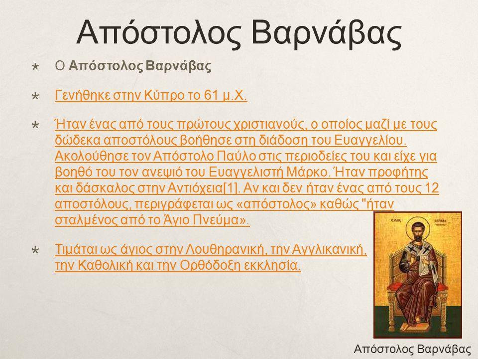 Απόστολος Βαρνάβας  Ο Απόστολος Βαρνάβας  Γενήθηκε στην Κύπρο το 61 μ.Χ.