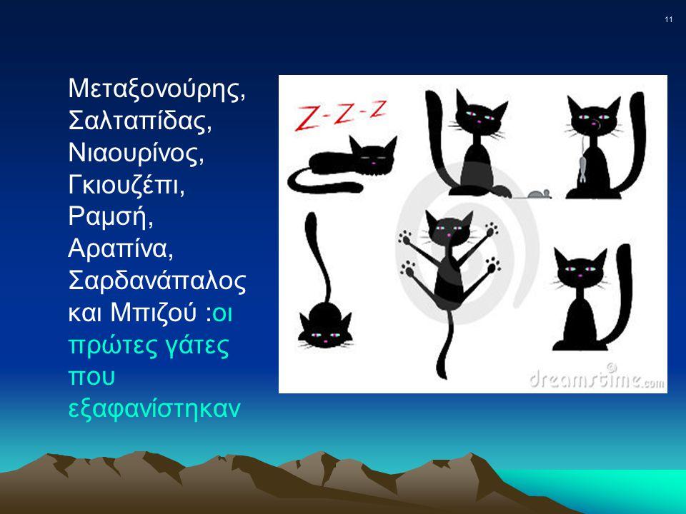 11 Μεταξονούρης, Σαλταπίδας, Νιαουρίνος, Γκιουζέπι, Ραμσή, Αραπίνα, Σαρδανάπαλος και Μπιζού :οι πρώτες γάτες που εξαφανίστηκαν