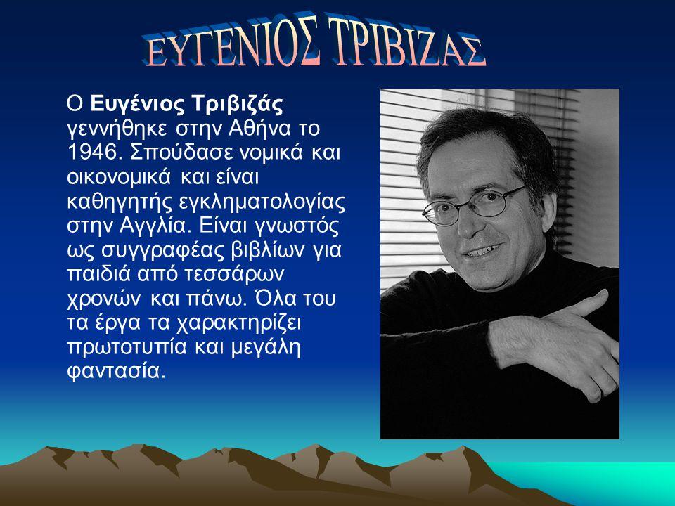 Ο Ευγένιος Τριβιζάς γεννήθηκε στην Αθήνα το 1946. Σπούδασε νομικά και οικονομικά και είναι καθηγητής εγκληματολογίας στην Αγγλία. Είναι γνωστός ως συγ