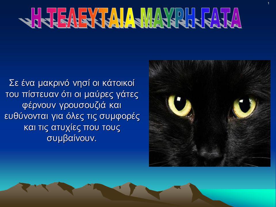 Σε ένα μακρινό νησί οι κάτοικοί του πίστευαν ότι οι μαύρες γάτες φέρνουν γρουσουζιά και ευθύνονται για όλες τις συμφορές και τις ατυχίες που τους συμβαίνουν.