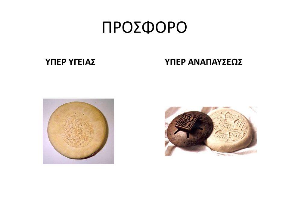 ΥΠΕΡ ΥΓΕΙΑΣ ΥΠΕΡ ΑΝΑΠΑΥΣΕΩΣ