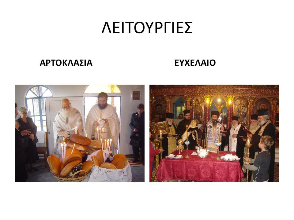 ΛΕΙΤΟΥΡΓΙΕΣ ΑΡΤΟΚΛΑΣΙΑ ΕΥΧΕΛΑΙΟ