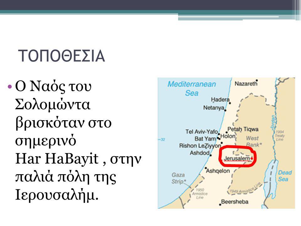 ΤΟΠΟΘΕΣΙΑ Ο Ναός του Σολομώντα βρισκόταν στο σημερινό Har HaBayit, στην παλιά πόλη της Ιερουσαλήμ.