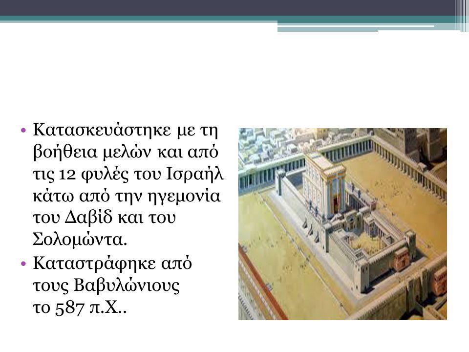 Ο ΝΑΟΣ ΤΟΥ ΣΟΛΟΜΩΝΤΑ Χτίστηκε από τον Σολομώντα τον 10ο αιώνα π.Χ.