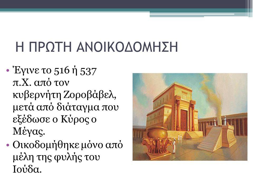 Κατασκευάστηκε με τη βοήθεια μελών και από τις 12 φυλές του Ισραήλ κάτω από την ηγεμονία του Δαβίδ και του Σολομώντα. Καταστράφηκε από τους Βαβυλώνιου