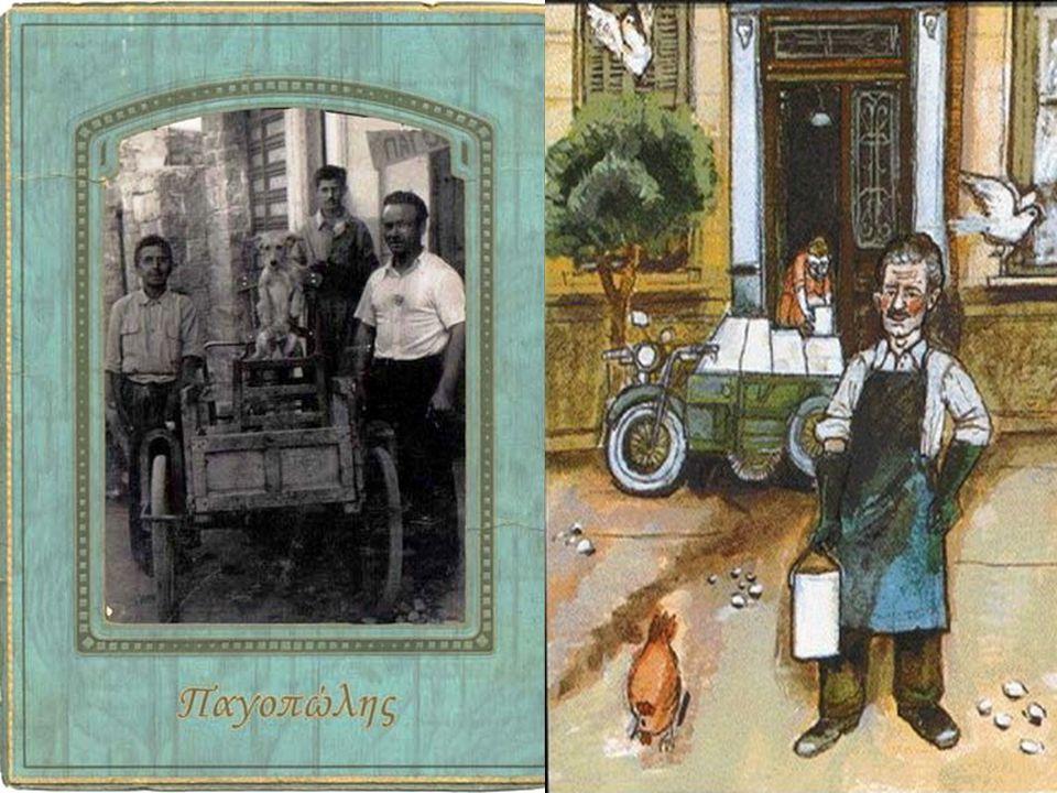 Το ηλεκτρικό ψυγείο Το ηλεκτρικό ψυγείο εφευρέθηκε το 1914.