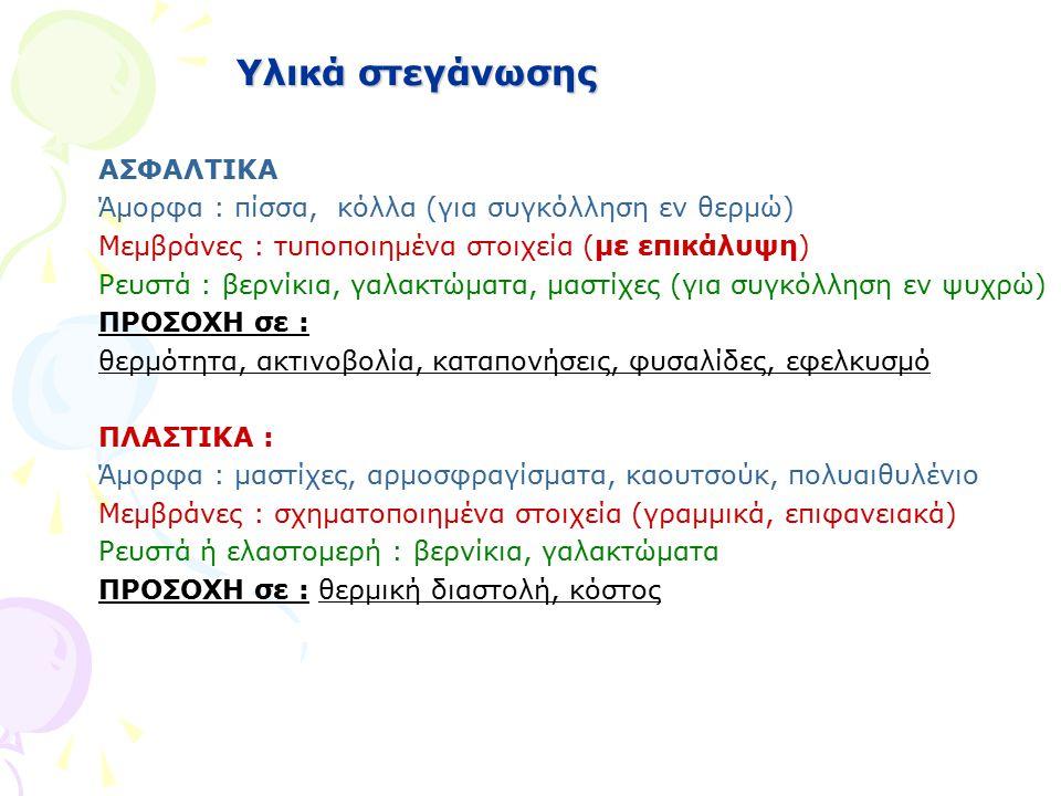 Υλικά στεγάνωσης ΑΣΦΑΛΤΙΚΑ Άμορφα : πίσσα, κόλλα (για συγκόλληση εν θερμώ) Μεμβράνες : τυποποιημένα στοιχεία (με επικάλυψη) Ρευστά : βερνίκια, γαλακτώ