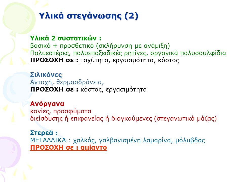 Υλικά 2 συστατικών : βασικό + προσθετικό (σκλήρυνση με ανάμιξη) Πολυεστέρες, πολυεποξειδικές ρητίνες, οργανικά πολυσουλφίδια ΠΡΟΣΟΧΗ σε : ταχύτητα, ερ
