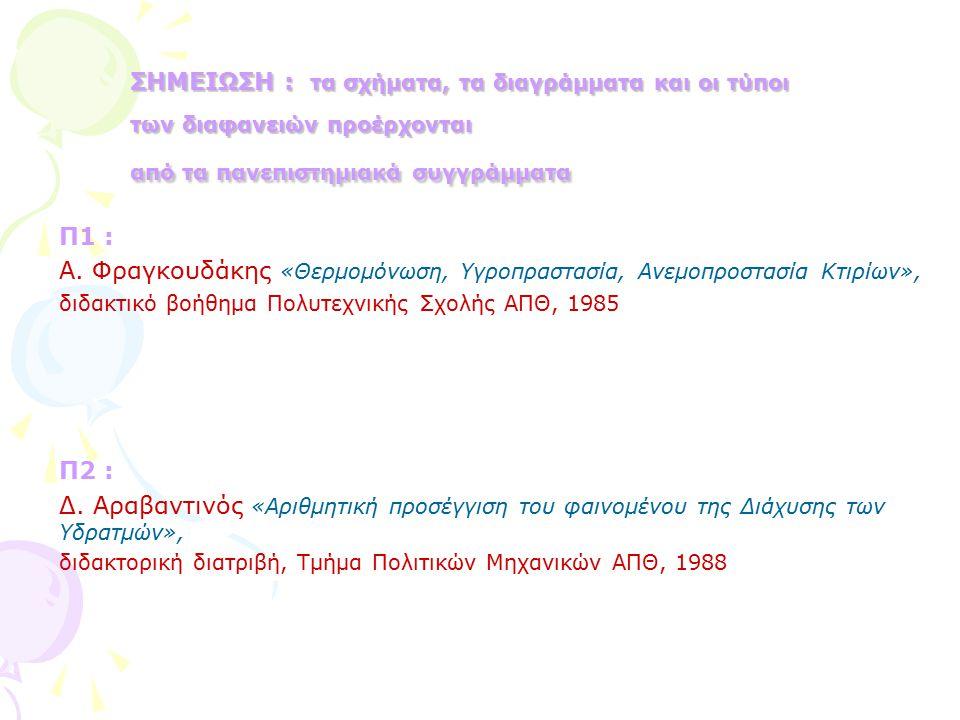 Π1 : Α. Φραγκουδάκης «Θερμομόνωση, Υγροπραστασία, Ανεμοπροστασία Κτιρίων», διδακτικό βοήθημα Πολυτεχνικής Σχολής ΑΠΘ, 1985 Π2 : Δ. Αραβαντινός «Αριθμη