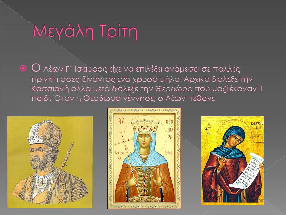  Ο Λέων Γ' Ίσαυρος είχε να επιλέξει ανάμεσα σε πολλές πριγκίπισσες δίνοντας ένα χρυσό μήλο. Αρχικά διάλεξε την Κασσιανή αλλά μετά διάλεξε την Θεοδώρα
