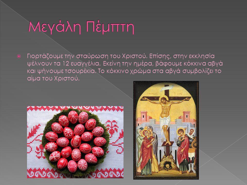  Γιορτάζουμε την σταύρωση του Χριστού.Επίσης, στην εκκλησία ψέλνουν τα 12 ευαγγέλια.