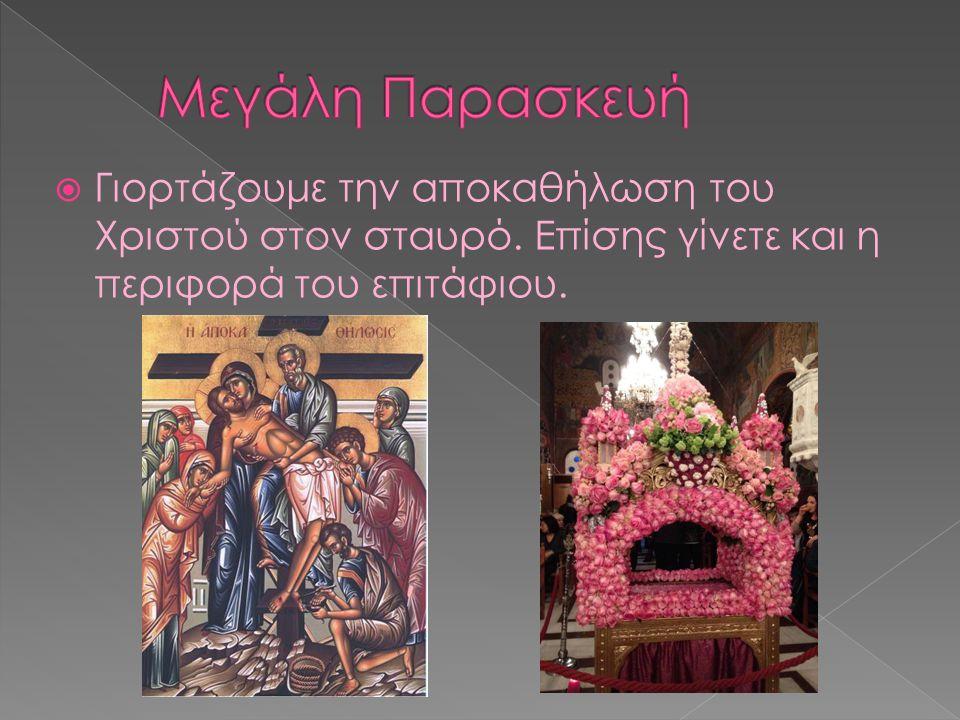  Γιορτάζουμε την αποκαθήλωση του Χριστού στον σταυρό. Επίσης γίνετε και η περιφορά του επιτάφιου.
