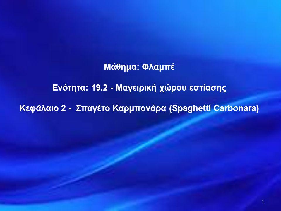 Μάθημα: Φλαμπέ Ενότητα: 19.2 - Μαγειρική χώρου εστίασης Κεφάλαιο 2 - Σπαγέτο Καρμπονάρα (Spaghetti Carbonara) 1