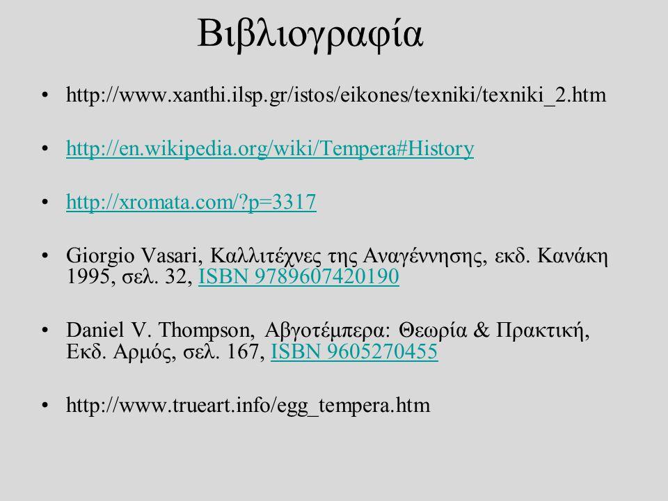 Βιβλιογραφία http://www.xanthi.ilsp.gr/istos/eikones/texniki/texniki_2.htm http://en.wikipedia.org/wiki/Tempera#History http://xromata.com/?p=3317 Giorgio Vasari, Καλλιτέχνες της Αναγέννησης, εκδ.