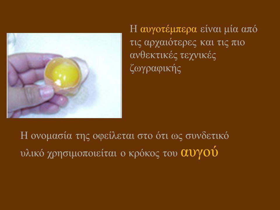 Ποια είναι τα συστατικά της αυγοτέμπερας;