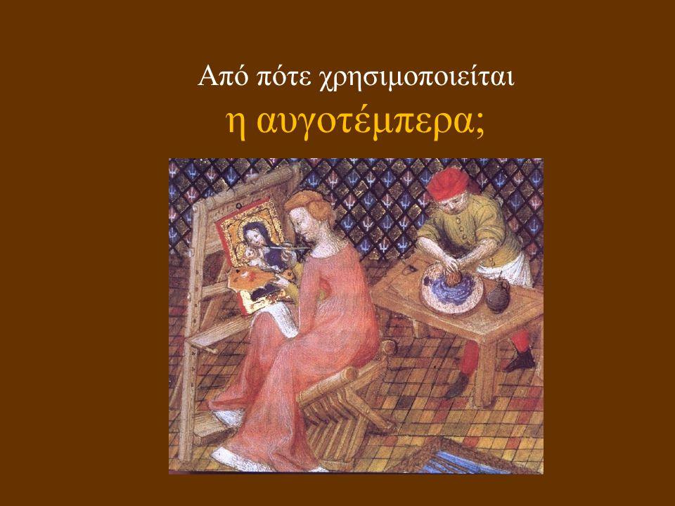 Στις Βυζαντινές αγιογραφίες και στην Ευρώπη κατά την πρώιμη Αναγέννηση