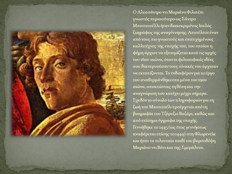 Ο Αλεσσάντρο ντι Μαριάνο Φιλιπέπι γνωστός περισσότερο ως Σάντρο Μποττιτσέλλι ήταν διακεκριμένος Ιταλός ζωγράφος της αναγέννησης. Αποτέλεσε έναν από το