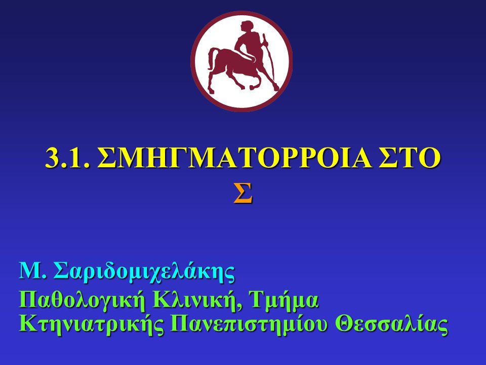Μ. Σαριδομιχελάκης Παθολογική Κλινική, Τμήμα Κτηνιατρικής Πανεπιστημίου Θεσσαλίας 3.1. ΣΜΗΓΜΑΤΟΡΡΟΙΑ ΣΤΟ Σ