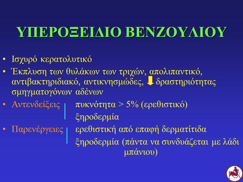 ΥΠΕΡΟΞΕΙΔΙΟ ΒΕΝΖΟΥΛΙΟΥ Ισχυρό κερατολυτικό Έκπλυση των θυλάκων των τριχών, απολιπαντικό, αντιβακτηριδιακό, αντικνησμώδες, δραστηριότητας σμηγματογόνων
